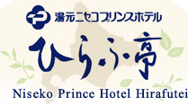 湯元ニセコプリンスホテルひらふ亭 お電話でのご予約 0136-23-2239