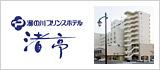 函館 湯の川の温泉ホテル「湯の川プリンスホテル渚亭」