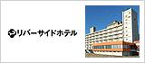 函館 リバーサイドホテル