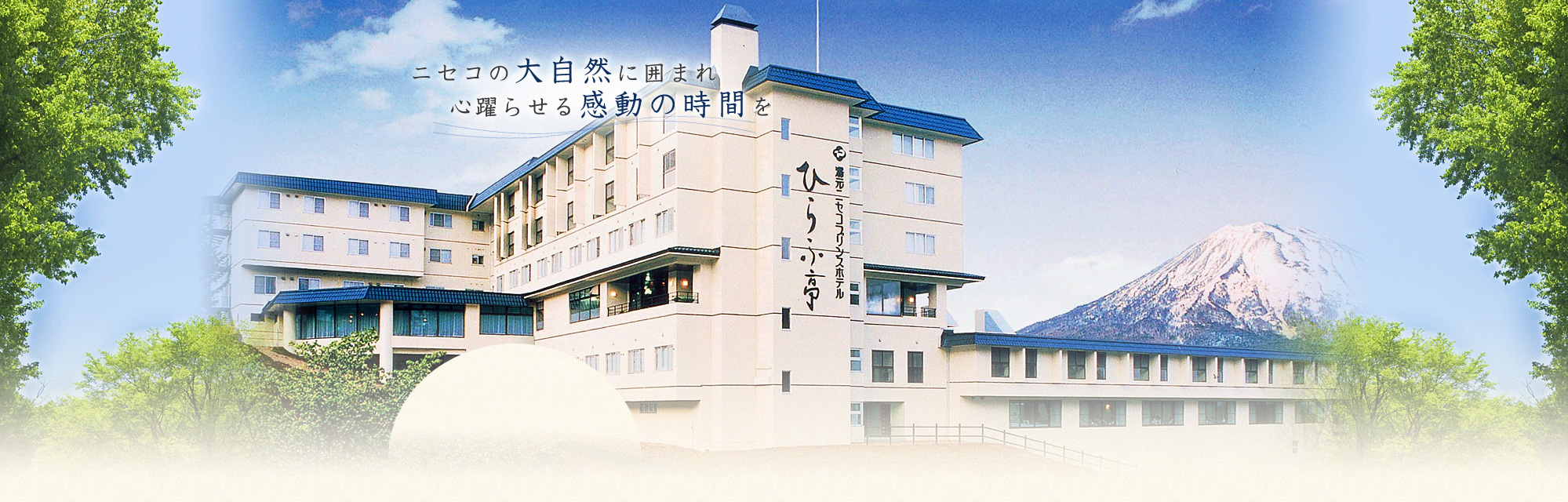 Welcome to Niseko Prince Hotel Hirafutei