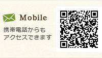 携帯電話からもアクセスできます。